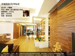 【大片】中海观园192平私宅