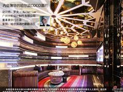 【大片】内敛奢华的哈尔滨COCO酒吧