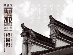 刘卫军微展厅No.1:根-回归(上)