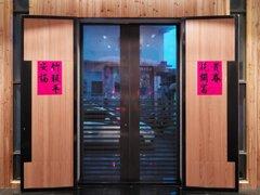627 平台湾传统居家空间的传承与重生