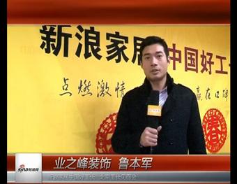 新浪中国好工长:点燃激情 凝聚责任 赢在
