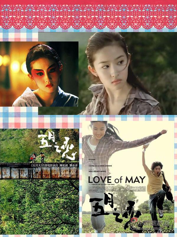...成本的小清新电影,图为刘亦菲和陈柏林合作主演的 五月之恋