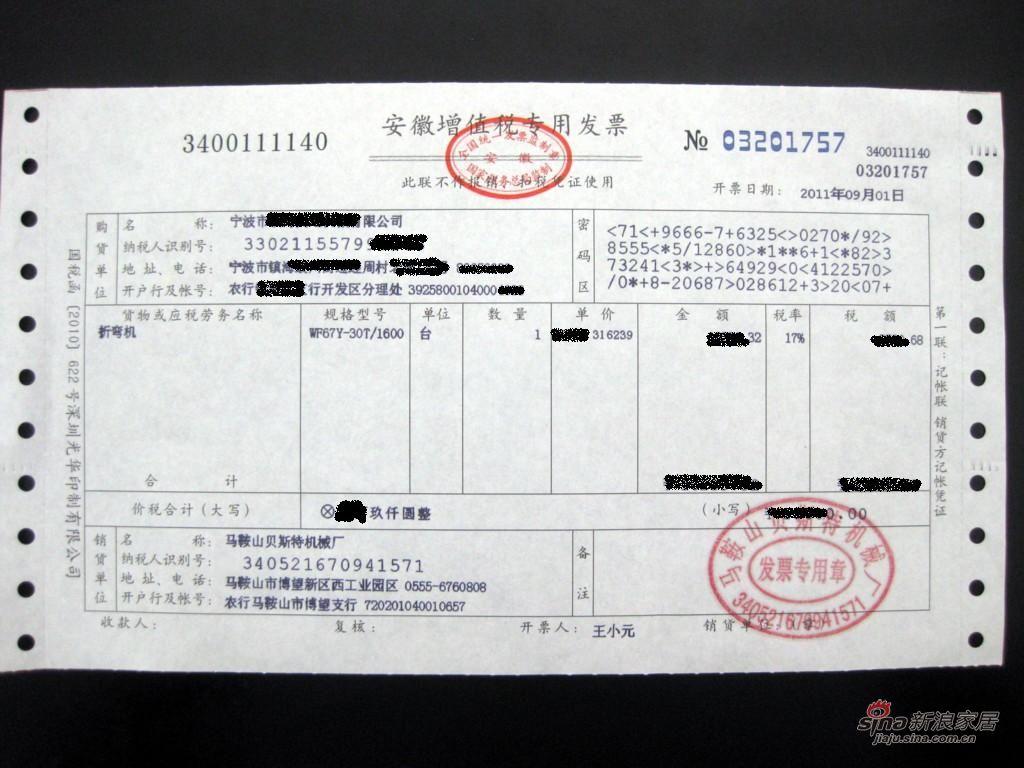 代开北京国税通用发票@代开北京住宿费发票134图片