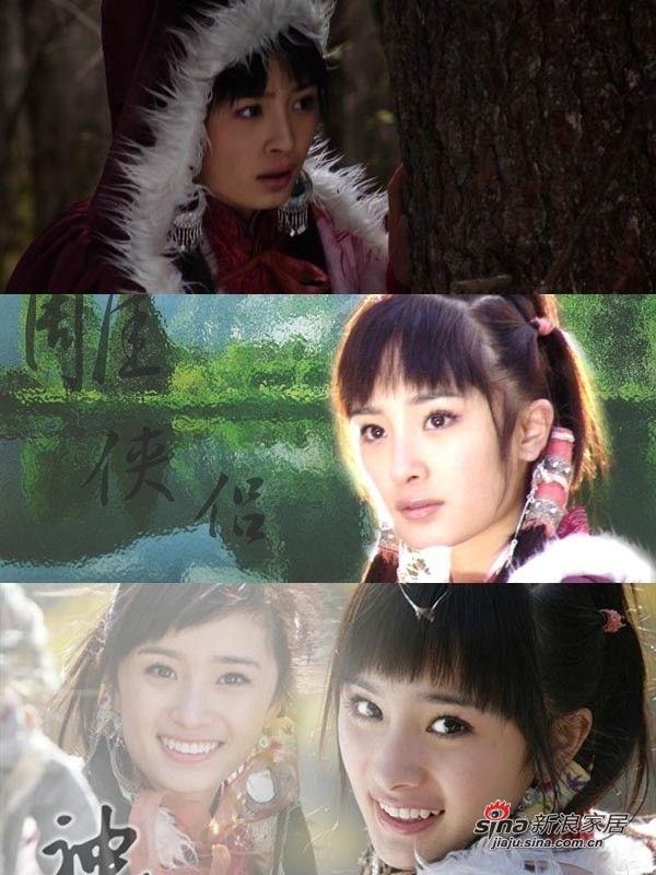 【2006年《神雕侠侣》由刘亦菲/黄晓明/陈紫