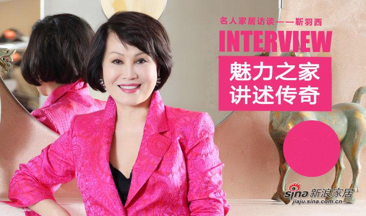 靳羽西的魅力之家讲述传奇人生