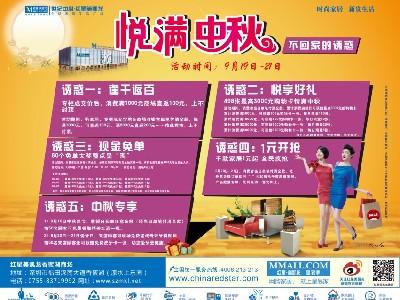 红星美凯龙9月19-21日:悦满中秋-不回家的诱惑
