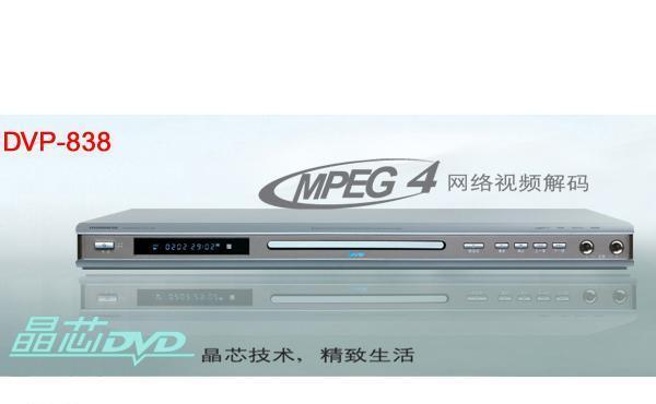 万利达 DVD影碟 DVP-838DVP-838 万利达 DVD影碟 ...